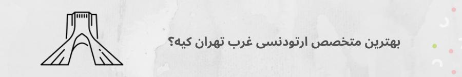 پرسش و پاسخ درباره بهترین متخصص ارتودنسی در تهران
