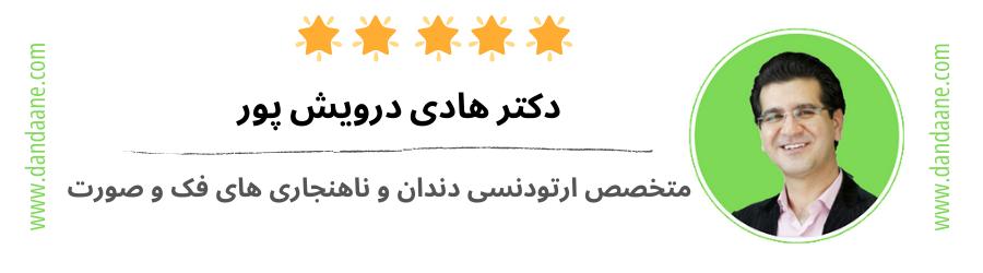 دکتر هادی درویش پور بهترین متخصص ارتودنسی در تهران و کرج