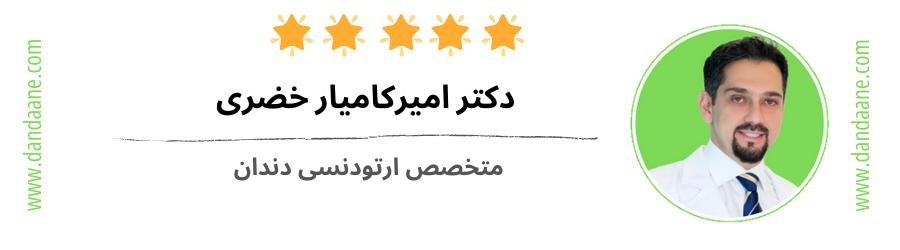 دکتر امیرکامیار خضری بهترین دکتر متخصص ارتودنسی در کرج