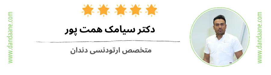 تصویر بخش معرفی دکتر سیامک همت پور بهترین متخصص ارتودنسی در تهران