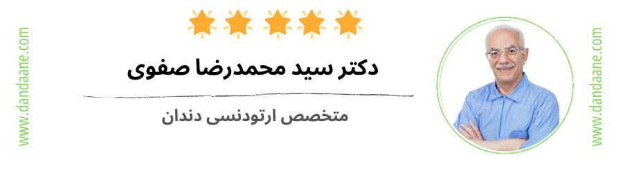 تصویر بخش معرفی دکتر سید محمدرضا صفوی متخصص ارتودنسی خوب در تهران