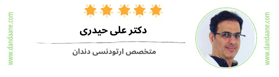 تصویر معرفی بخش دکتر علی حیدری متخصص ارتودنسی در تهران