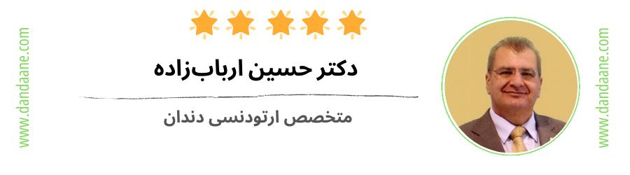 تصویر معرفی بخش دکتر حسین اربابزاده ارتودنتیست خوب در تهران