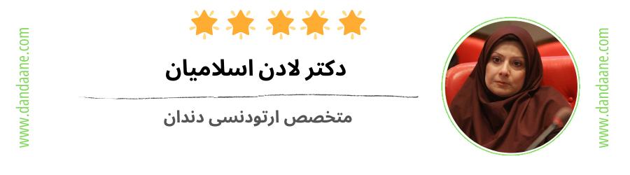 تصویر بخش معرفی دکتر لادن اسلامیان بهترین دکتر ارتودنسی در تهران