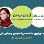 بهترین متخصص ترمیمی و زیبایی تهران