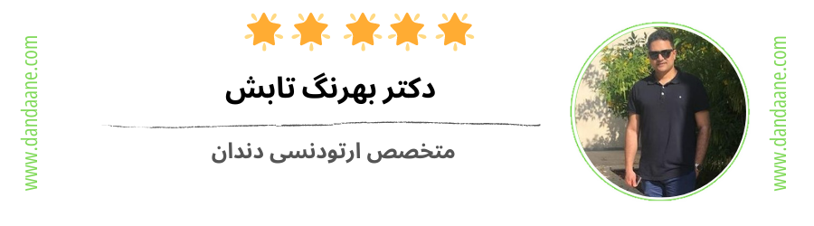 دکتر بهرنگ تابش بهترین متخصص ارتودنسی اصفهان