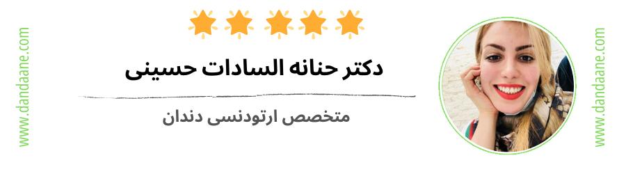 دکتر حنانه السادات حسینی بهترین متخصص ارتودنسی اصفهان