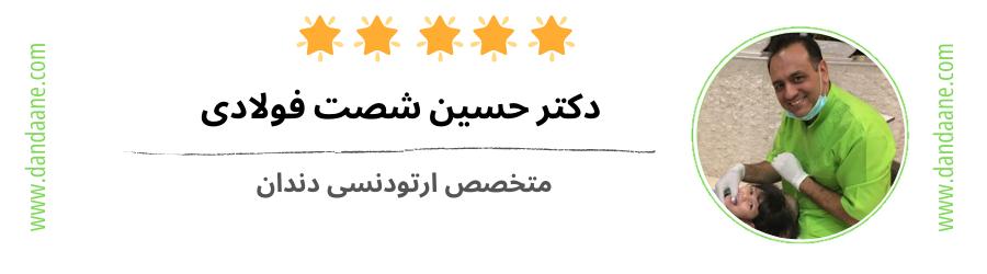دكتر حسين شصت فولادی بهترین متخصص ارتودنسی اصفهان