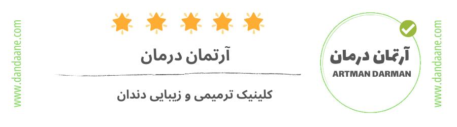 آرتمان درمان بهترین متخصص ترمیمی و زیبایی تهران