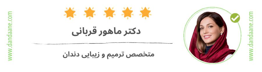 دکتر ماهور قربانی بهترین متخصص ترمیمی و زیبایی تهران