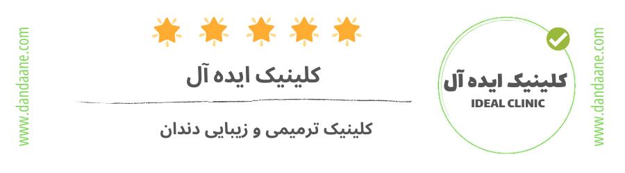 کلینیک ایده آل بهترین متخصص ترمیمی و زیبایی تهران