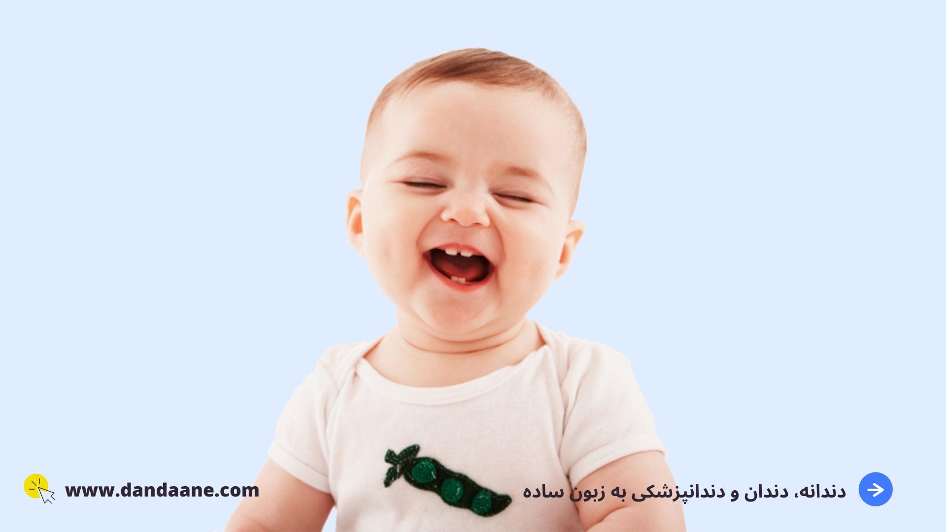 دندان در آوردن کودکان